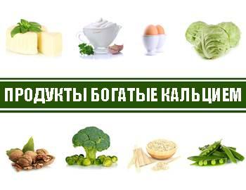 овощив которых есть кальцие